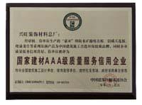 中国名优品牌