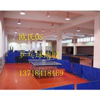 供应乒乓球运动地板|pvc运动地板|塑胶运动地板