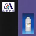 供应品奥水性色浆(永固紫)