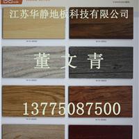 供应塑胶地板PVC地板华静地板