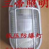 低压36v防爆灯