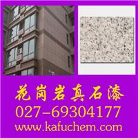 供应花岗岩石头漆,外墙仿砖石头漆,江西真石漆品牌代理