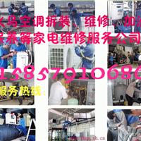 义乌大都置业通惠门空调拆装维修加液移机