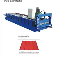 供全自动900型压瓦机尺寸可定制