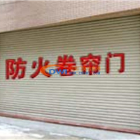 深圳市防火卷帘门维修深圳市玻璃门鹏祥门业