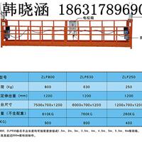 供应ZLP630型电动吊篮广东肇庆生产厂家