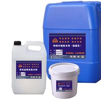供应有机硅纳米防水剂