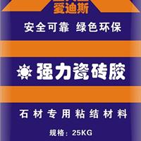 供应瓷砖胶粘剂