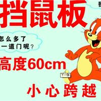 供应&挡鼠板的厂家在哪里=五星河北挡鼠板价格=V10