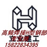 H型钢/T型钢/高频焊接H型钢/加工