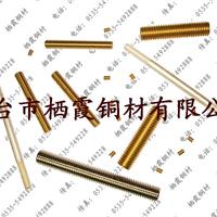 供应铜丝杆,全牙丝杆,铜冲压件