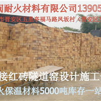 供应福州莆田宁德哪里买耐火砖生产厂家