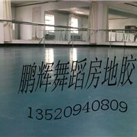 供应舞蹈室地胶=舞蹈专业地胶