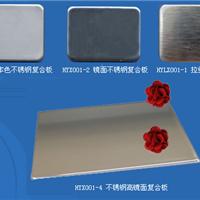 上海华源拉丝不锈钢塑板