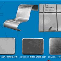 上海华源不锈钢复合板