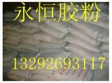 河北永恒大量供应砂浆胶粉添加剂