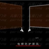 供应电焊防护隔断、焊接防护屏、焊接防护帘