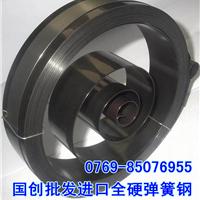 供应SPS3耐冲压弹簧钢带