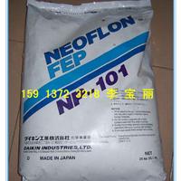 供应【日本大金FEP NP101塑料】