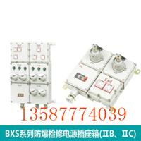 供应BXX52防爆插座箱插销箱