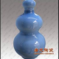 供应陶瓷酒瓶 青花酒瓶