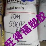 供应POM杜邦500P聚甲醛原料