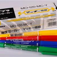 供应日本斑马MO-120小双头油性笔