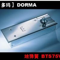 供应多玛地弹簧BTS75V