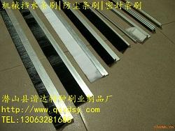 挡水条刷|防尘条刷|密封条刷|厂家价格查询