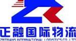 深圳市正融国际物流有限公司