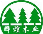 广西桂林阳光木业有限公司