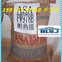 【ASA塑料报价】丙烯酸塑胶原料