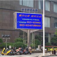 供应南京LED全彩双色单色屏,LED生产厂家