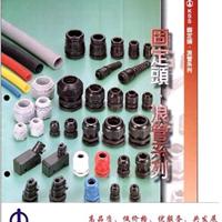 供应KSS电缆固定头台湾原装正品