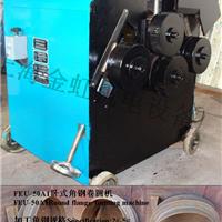 FEU-50A1角钢卷圆机