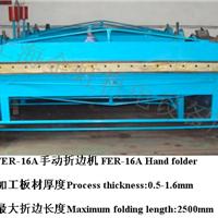 FER-16A手动折边机