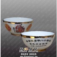 供应定做陶瓷寿碗 日用陶瓷碗