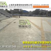 供应上海em抗压-9彩色压印混凝土