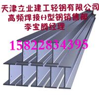 供应高频焊接H型钢 唐山高频焊接h型钢