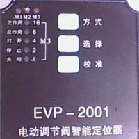 供应电动调节阀里面的EVP-2001