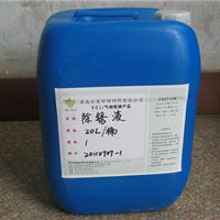供应海南除锈剂
