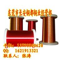 供应QZ、QA、QZY漆包铜线、漆包铝线