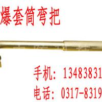 防爆套筒弯把,铜制套筒扳手附件