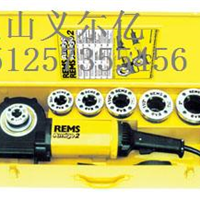 德国REMS瑞马管道工具电动套丝机