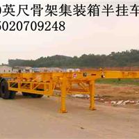 供应重型集装箱半挂车生产厂家