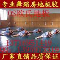 供应舞蹈培训用地胶,舞蹈室地板,演播室地胶价格