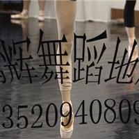 供应舞蹈教室形体专用地胶