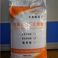 江苏可再分散乳胶粉厂家,价格低,中台合资生产,性价比高