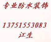 惠州市秋鑫防水装饰工程总公司