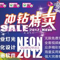 最新Neon亮化设计灯光动画软件